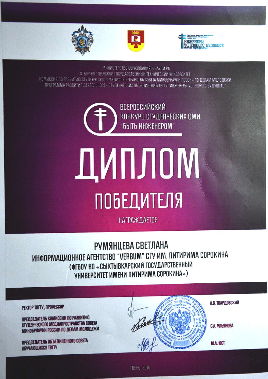 Diplom Rumyanceva Svetlana