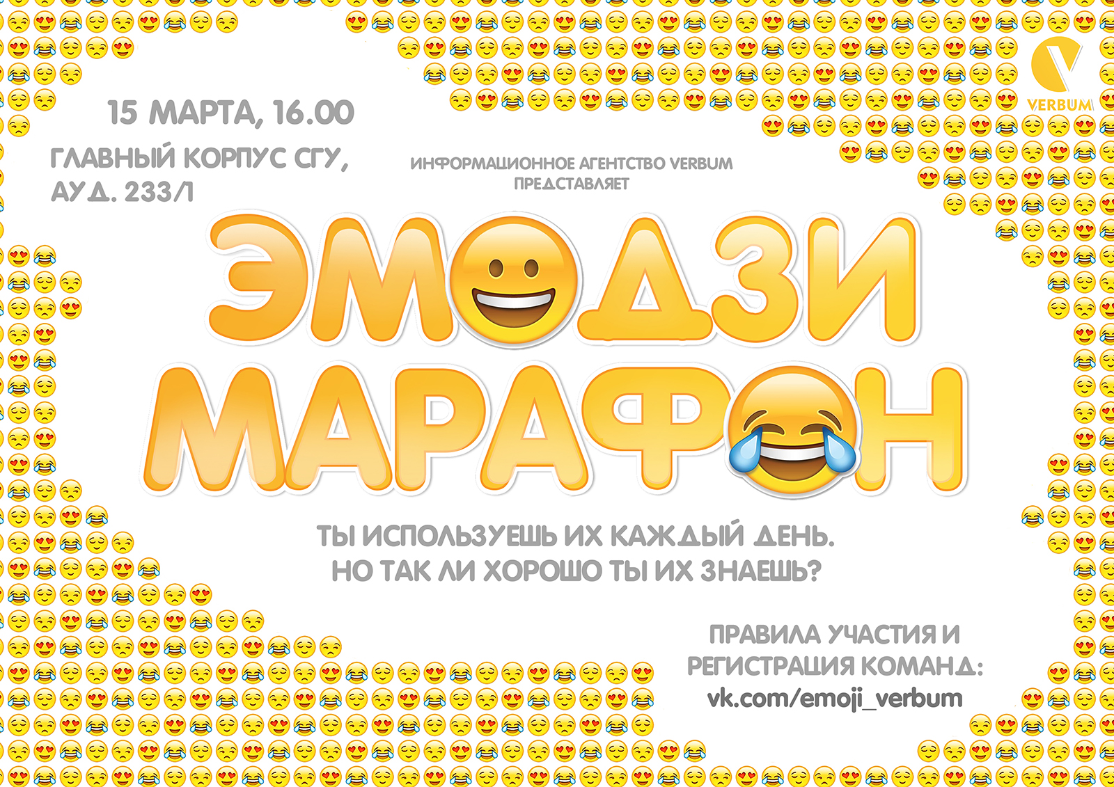 emoji poster2