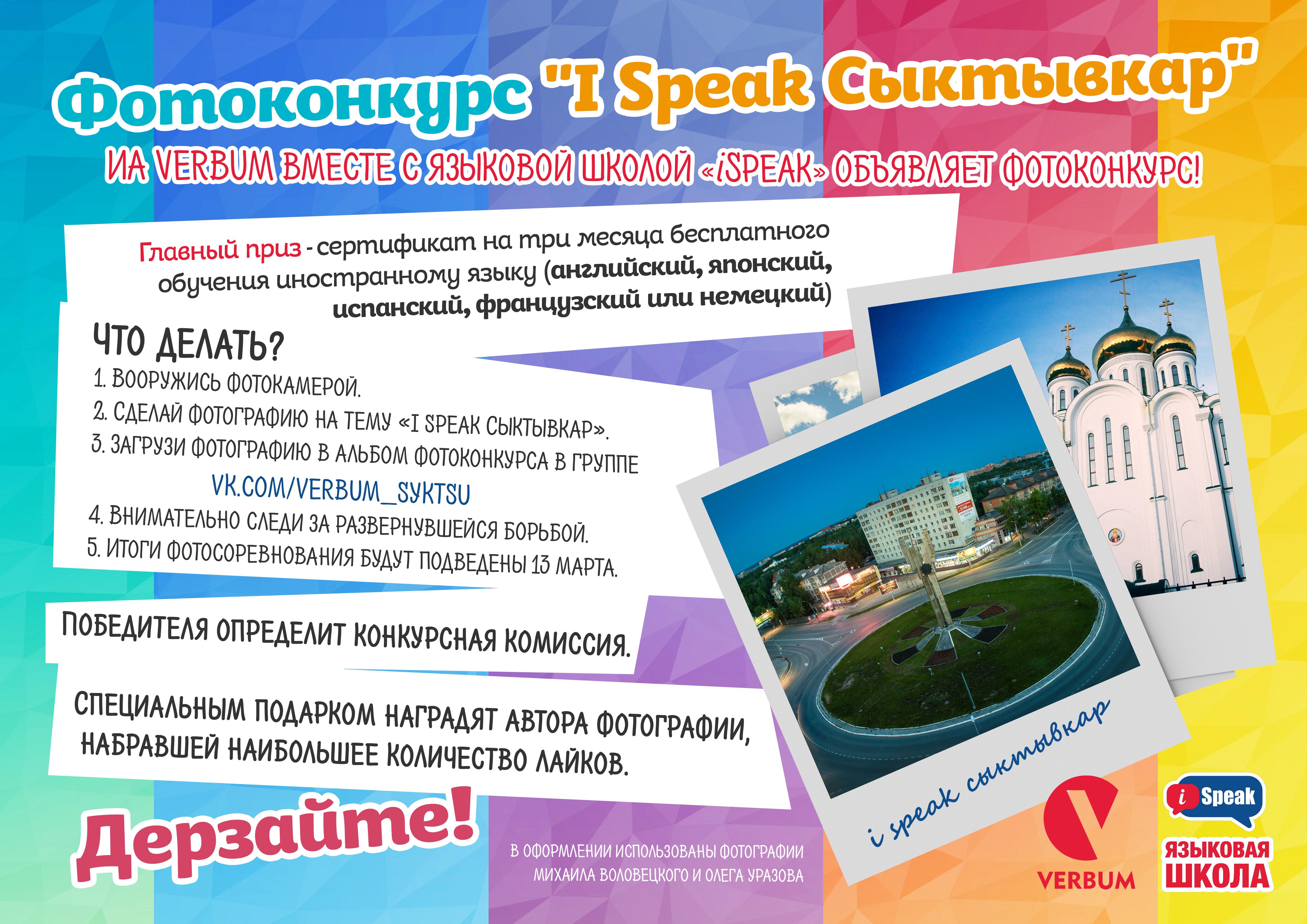 iSPEAK3
