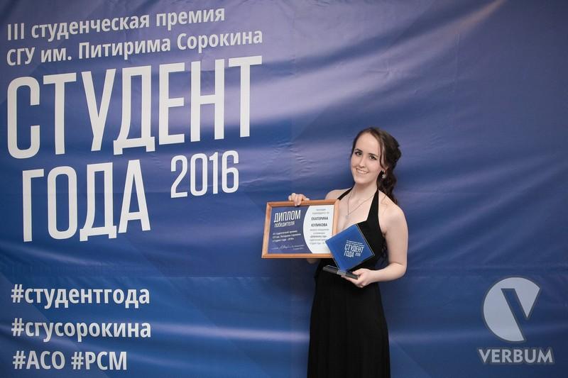 Katerina Kulikova