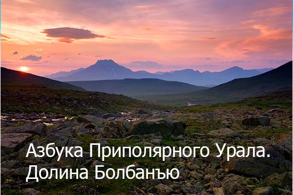 Словарь-справочник «Азбука Приполярного Урала. Долина Болбанъю»