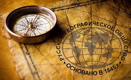 russkoe geograf obshestvo