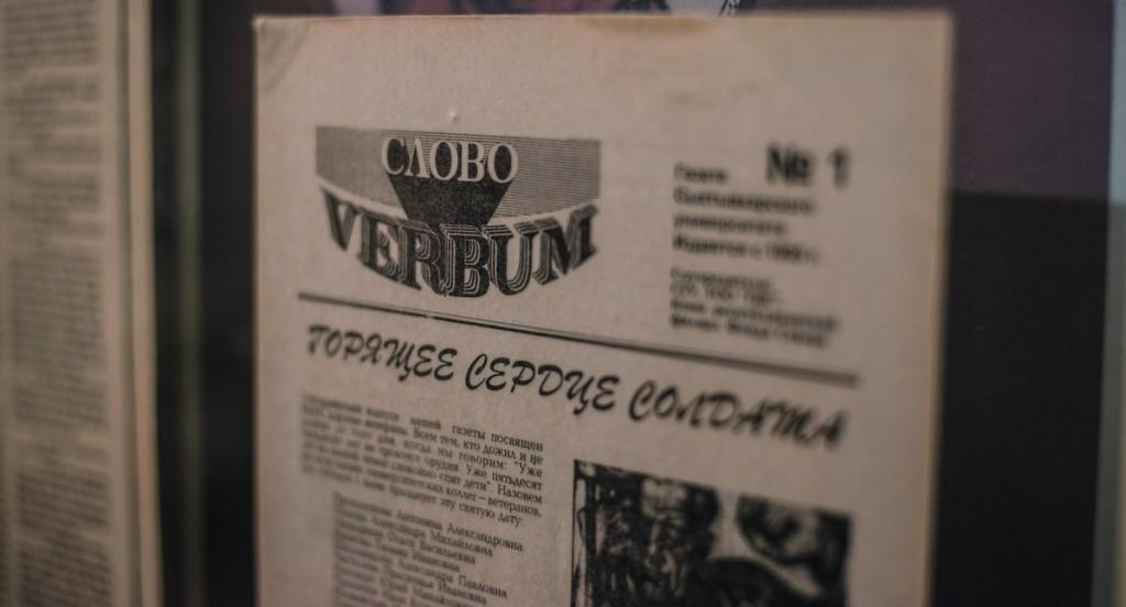 Первый выпуск газеты Verbum