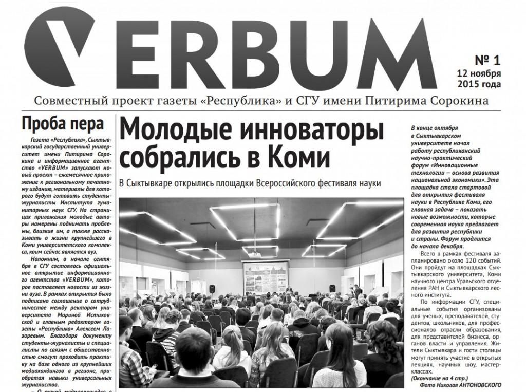 Совместный проект Verbum и газеты «Республика»
